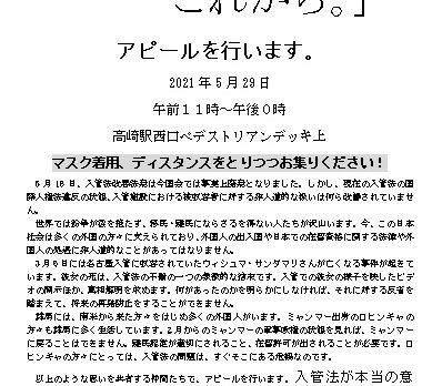 2021年5月29日高崎駅アピール